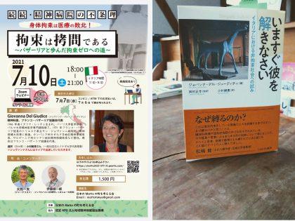 """Giovanna Del Giudice presenta in Giappone il libro """"Slegalo subito"""""""